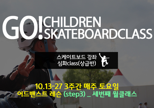 [Oct] GO!Children Skateboard Class (advanced lesson_step3)