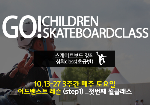 [Oct] GO!Children Skateboard Class (advanced lesson_step1)