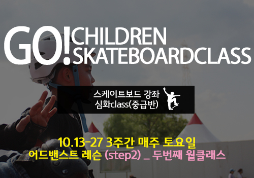 [Oct] GO!Children Skateboard Class (advanced lesson_step2)