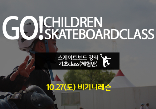 [Oct] GO!Children Skateboard Class (beginner lesson) _10월 27일